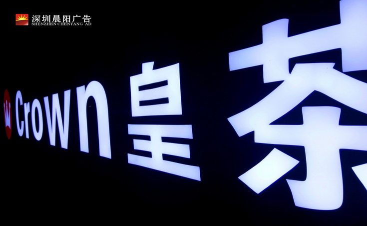 <strong>皇茶连锁奶茶店</strong>